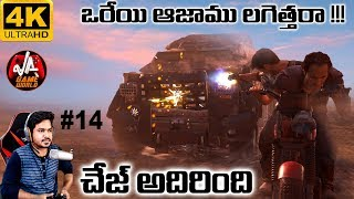 Uncharted 4 Game Play By Vikram Aditya | Episode 14 | In Telugu | VA Game World
