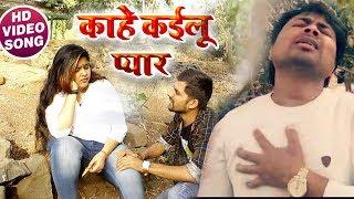 #Bhojpuri #Video Song - काहे कइलू प्यार - Alam Raj - Kaahe Kailu Pyaar - Bhojpuri Sad Songs 2019