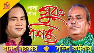 Sunil Kormoker, Badol Sarkar - Guru Shissho | গুরু শিষ্য |Pala Gaan | Video Jukebox | Music Audio