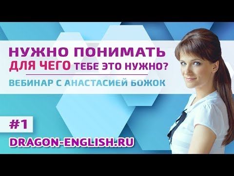 01. Для чего мне нужен английский? Эффективное изучение английского