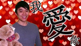 "Cantonese Tutorial - How to say ""I LOVE YOU"" in Chinese? 我愛你!"