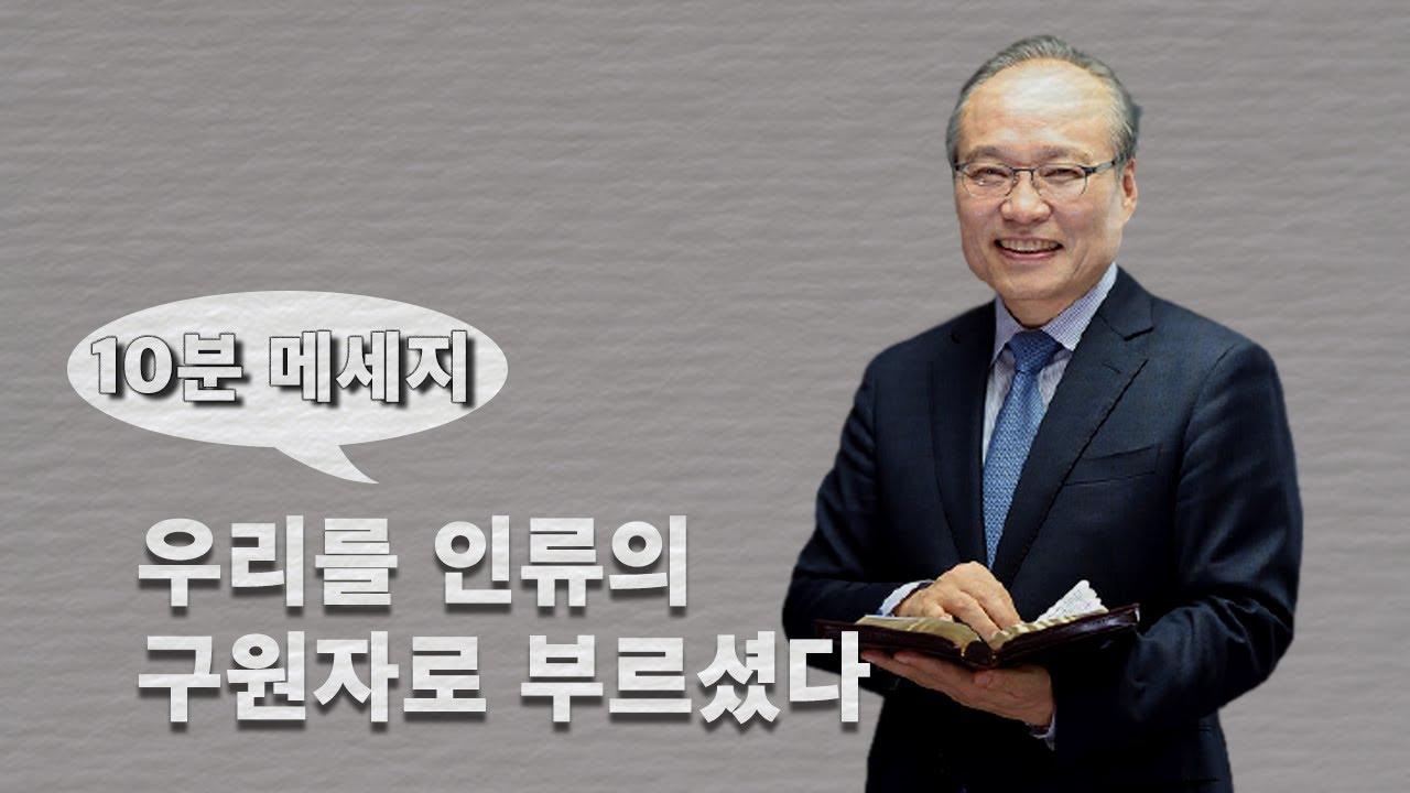 2021년 04월 04일 임석순 담임목사님 주일예배 10분 메세지