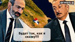Нагорный Карабах: Пашинян диктует свои условия, у Алиева тупик