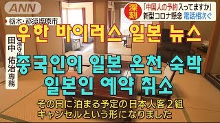중국인이 일본 온천에 숙박하면 일본인 예약 취소