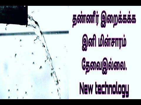 Free energy water pump | Tamil