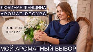 Личный выбор аромат любимой женщины и ресурсный