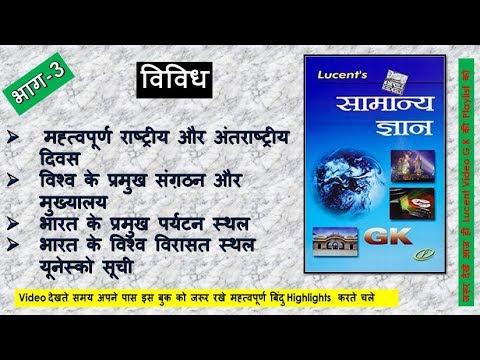 Lucent सामान्य ज्ञान G.K - विविध|| Lucent Video notes||PART-3