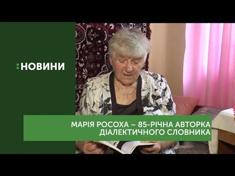Діалектологічний словник української мови укладає 85-річна Марія Росоха з Березового на Хустщині