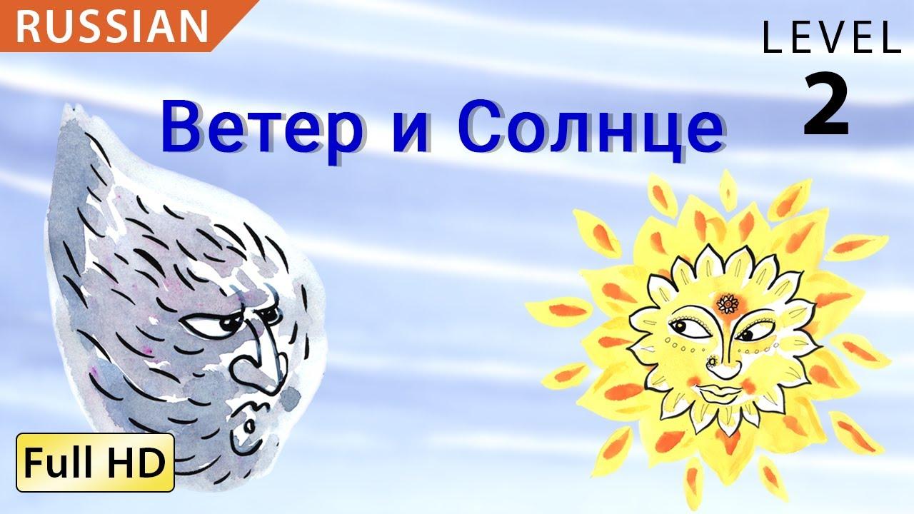 картинки к рассказу ветер и солнце ведь