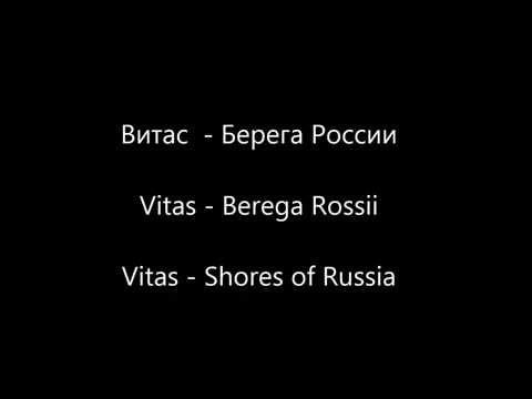 Vitas - Russian, Romanized, & English Lyrics - Berega Rossii