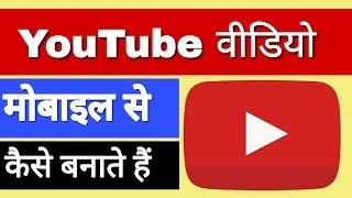 Youtube video kaise banate hain| YouTube ke liye video kaise banaye