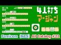 【ファミコン】オールカタログ #22 4人打ち麻雀(4nin uchi mahjong)半荘を快勝【NES】