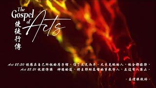 09/29/2021 生命靈糧/使徒行傳 28:30-31/姜禮振 牧師
