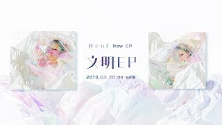 """Reol New EP """"文明EP / Bunmei EP"""" XFDMovie"""