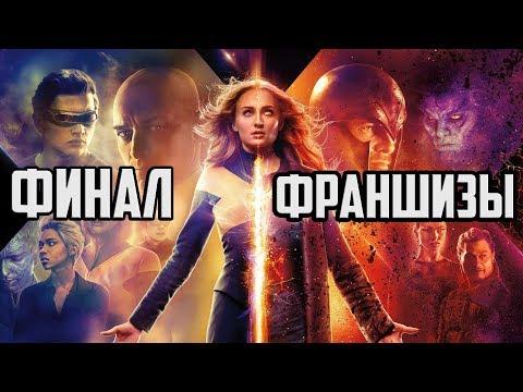 ЛЮДИ ИКС ТЕМНЫЙ ФЕНИКС ОБЗОР ФИНАЛА