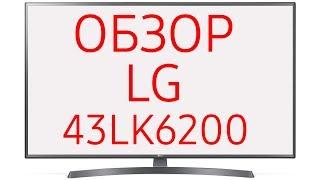 Телевизор LG 43LK6200 (43LK6200PLD)