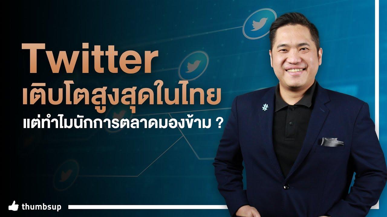 :Twitter เติบโตสูงสุดในไทย แต่ทำไมนักการตลาดมองข้าม::