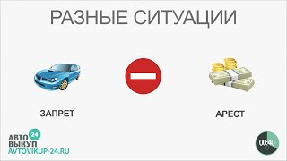Выкуп автомобилей под арестом и под запретом на регистрационные действия(, 2015-11-19T08:02:35.000Z)