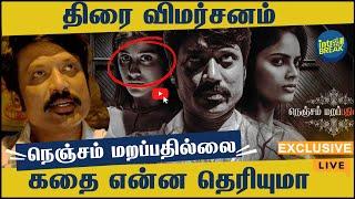 'நெஞ்சம் மறப்பதில்லை' திரை விமர்சனம்   Nenjam Marappathillai Tamil Movie Review   SJ surya   Regina