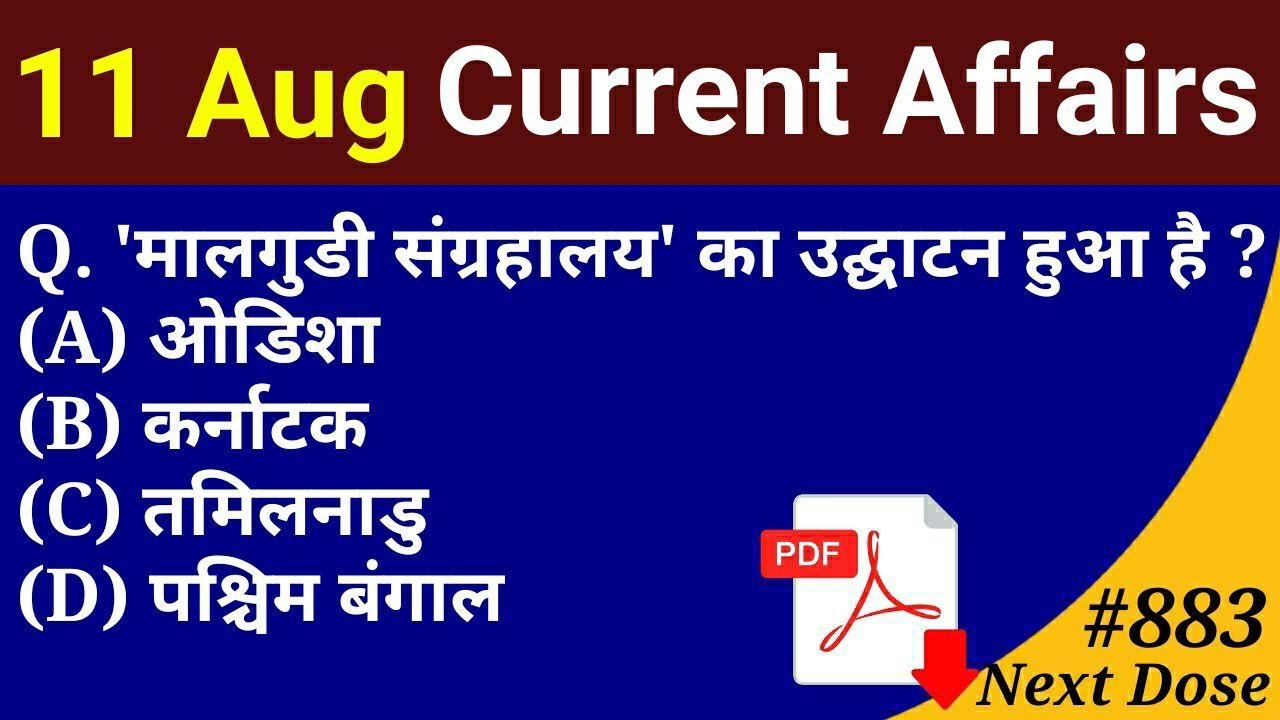 Next Dose #883 | 11 August 2020 Current Affairs | Daily Current Affairs | Current Affairs In Hindi