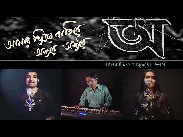 Amar vitor o bahire | International Mother Language Day | The Sound Studio