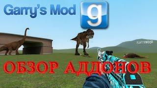 Garry's Mod Обзор Аддонов - Динозавры И Оружие Из Cs:Go Ч.1