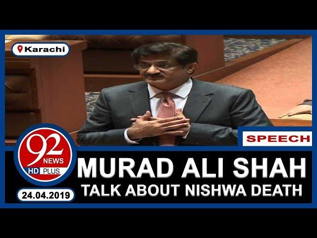 CM Sindh Murad Ali Shah talks to media in Karachi | 24 April 2019 | 92NewsHD