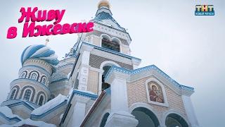 Открытие нового храма в Ижевске