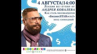 Бизнес лекция Андрея Ковалева #4