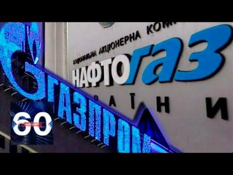 Трехсторонние газовые переговоры: Украина готова перекрыть вентиль. 60 минут от 17.09.19