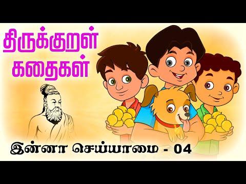 இன்னா செய்யாமை (Enna Seiyamai) 04 | திருக்குறள் கதைகள் (ThirukkuralKathaigal) தமிழ் Stories For Kids