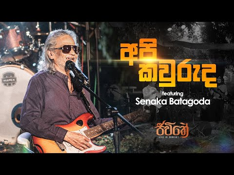 Api Kawuruda (අපි කවුරුද) ft. Senaka Batagoda - WAYO Jeewithe (Life in Concert)