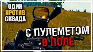 С пулеметом в поле | Один против Сквада [PLAYERUNKNOWN'S BATTLEGROUNDS]