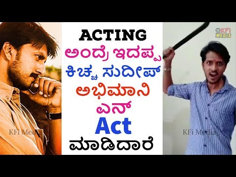 Kiccha Sudeep Fan SURYA Super Acting -  Kannada Dubsmash Videos - Kiccha Sudeep Dubsmash Videos