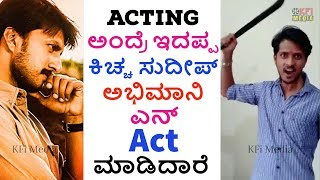 kiccha sudeep fan surya super acting kannada dubsmash videos kiccha sudeep dubsmash videos