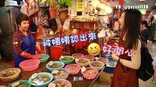 Publication Date: 2018-01-15 | Video Title: 【鴨脷洲覓食