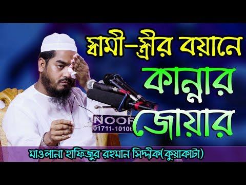 Bangla Waz 2018 Hafizur Rahman SIddiki স্বামী স্ত্রীর কান্নার বয়ান