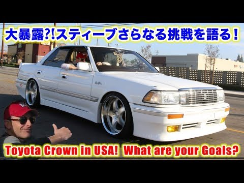 VIP Toyota Crown in USA-  JDM Goals &