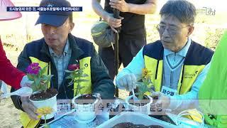 도시농업의 모든 것, 서울농부포털에서 확인하세요!