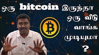 Bitcoin Facts in Tamil   உலகம் மயங்கும் Bitcoin 2017   Kichdy