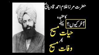 حضرت مرزا غلام احمد قادیانی کا عقیدہ پہلے حیات مسیح کا تھا پھر وفات مسیح کا ہوگیا ، آخر کیوں؟