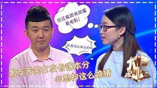 NEW 涂磊情感 大声说出来 第45期 女友设套让男友去跟闺蜜看电影 涂磊称这样单纯的男孩子不多啦 CBG重庆广播电视集团官方频道