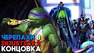 Injustice 2 Черепашки ниндзя / TMNT - КОНЦОВКА / ФИНАЛ / ENDING