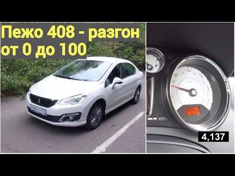 Peugeot 408 - разгон от 0 до 100 км\\ч