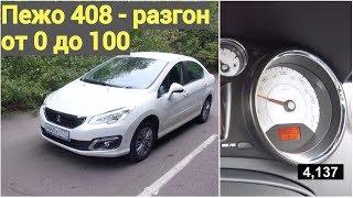 Peugeot 408 - разгон от 0 до 100 км\ч