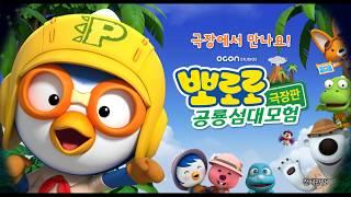 뽀로로 극장판 공룡섬 대모험_'친구를 찾아서'_OST_뮤직비디오