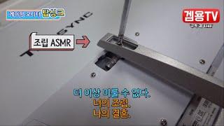 32인치 모니터 게이밍 최적화된 오리온 탑싱크 강화유리…