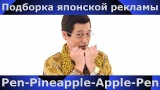 Pen-Pineapple-Apple-Pen | Подборка японской рекламы | 43 выпуск | Japanese Commercials