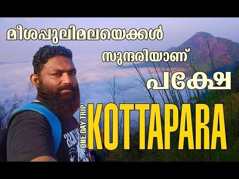 Kottappara Idukki മീശപ്പുലിമലയെക്കാൾ സുന്ദരിയാണ് കോട്ടപ്പാറ#Vannappuram #idukki #Vannappur#MyJourney