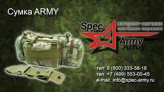 Обзор сумки Army